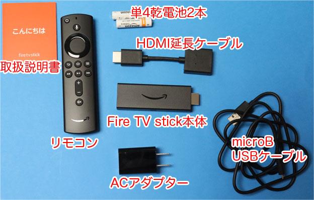 Fire TV stick 第3世代 2020年モデルのパッケージ内容