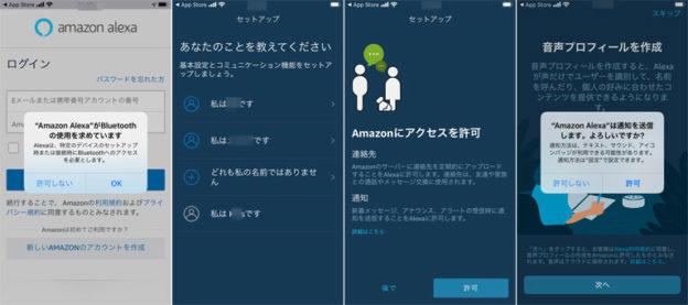 echo auto Alexaアプリの設定1