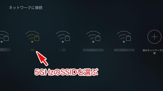 Fire TV stick Wi-Fiの接続先を選ぶ