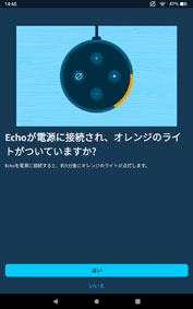 Alexaアプリ Echoのセットアップ開始