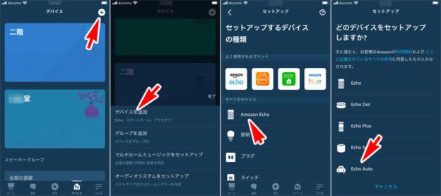 echo auto Alexaアプリの設定3