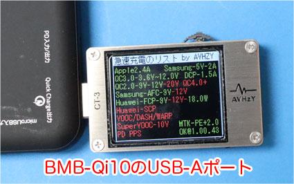 CT-3でBMB-Qi10のUSB-Aポートを調べる