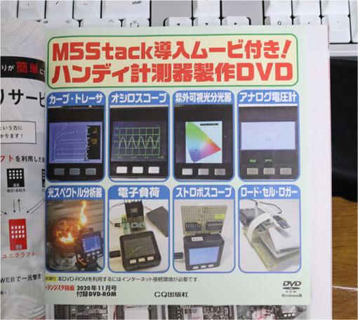 トランジスタ技術 2020年11月号 付録 DVD