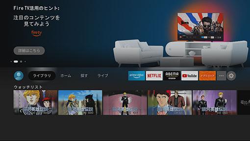 2020年12月から Fire TV のユーザーインターフェースのデザインが新しくなった