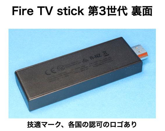 Fire TV stick 第3世代 裏面