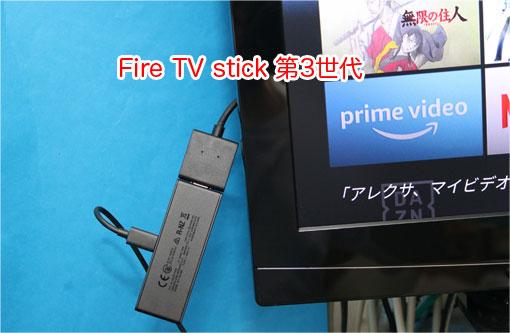 Fire TV stick 第3世代 2020年モデル