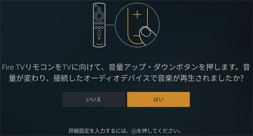 Alexa対応音声認識リモコン第2世代 テレビ側リモコンの音量での識別