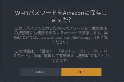 Wi-FiパスワードをAmazonに保存しますか?