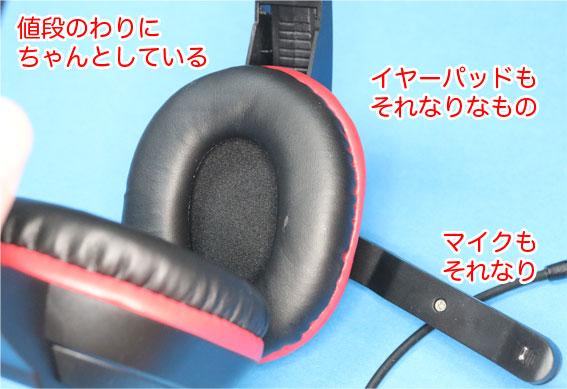 HS-GM30Mのヘッドセットのイヤーパッド部