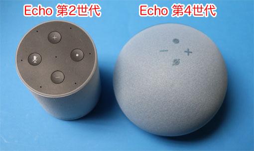 Echo 第2世代と第4世代の大きさ