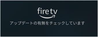 アップデートの有無をチェックしています Fire TV stick
