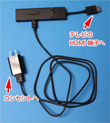 Fire TV stick 第3世代 配線