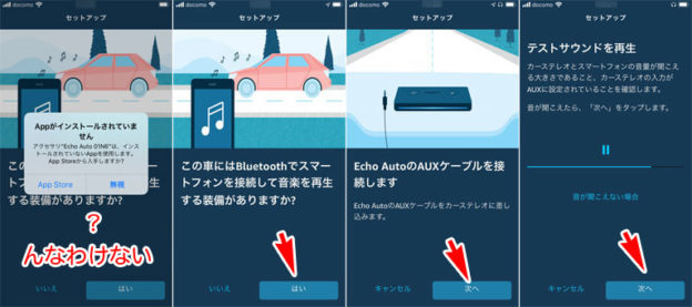 echo auto Alexaアプリの設定6