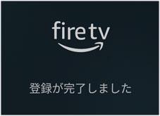 Fire TV stick 登録が完了しました