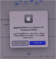 Apple IDでサインインをスキップ