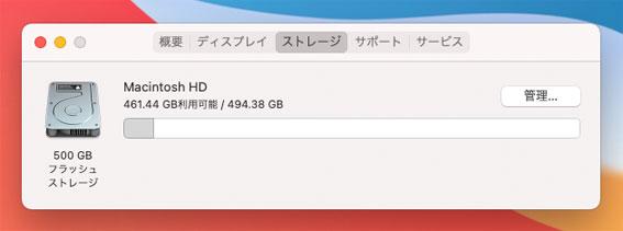 Mac mini M1 2020の最初の起動したときのSSD残量