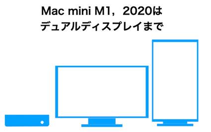 Mac mini M1 2020 はデュアルディスプレイまで対応