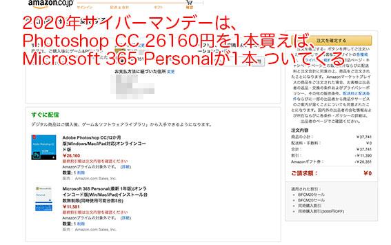 2020年 Amazonサイバーマンデー Photoshop CC 一年分を買えば Microsoft 365 Personalが1本ついてくる