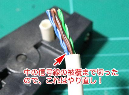 LANケーブルの被覆むき工具で、中の信号線まで切ってしまう失敗