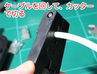 LANケーブルの被覆むき器を使う