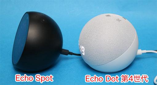 Echo SpotとEcho Dot 第4世代