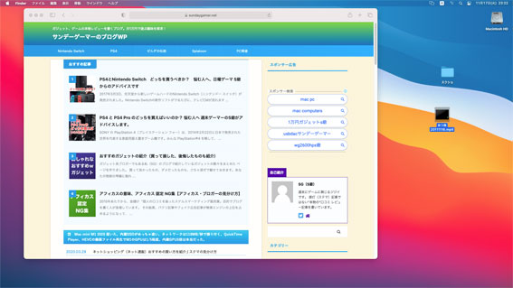 Mac mini M1 2020 デフォルトデスクトップ