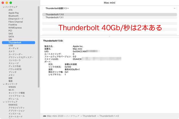 Mac mini M1 2020 システム情報 Thunderbolt