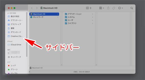 macOS Big Sur Finder ウインドウ サイドバー
