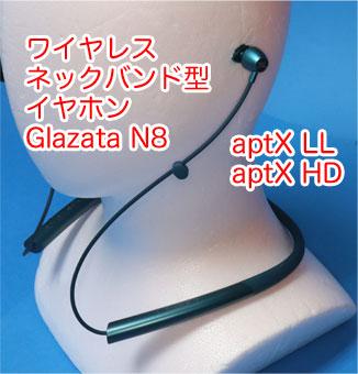 ワイヤレス ネックバンド イヤホン aptX LL、aptX HD対応 Glazata N8