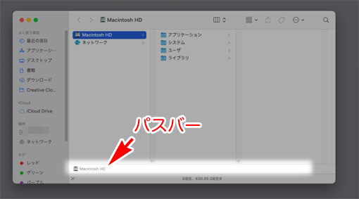 macOS Big Sur Finder ウインドウ パスバー