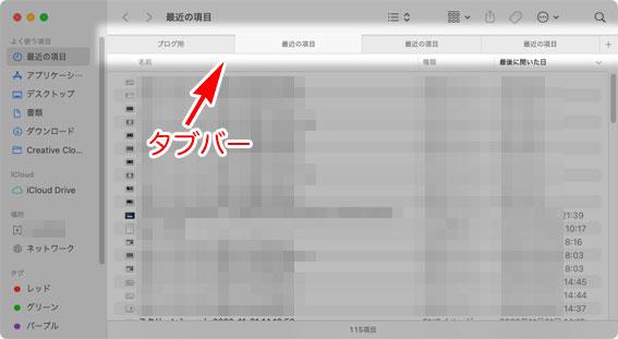 macOS Big Sur Fainder ウインドウ タブバーの表示