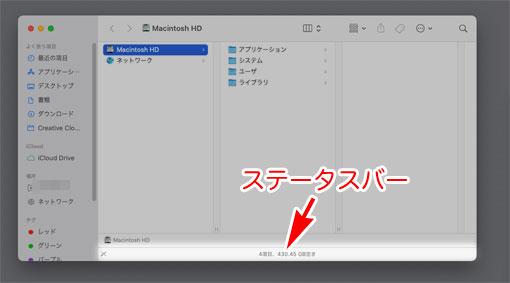 macOS Big Sur Finder ウインドウ ステータスバー