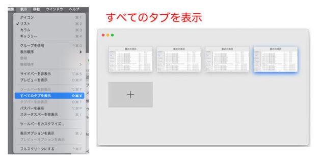 macOS Big Sur Fainder ウインドウ すべてのタブを表示