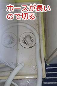 洗濯機の排水ホースが長すぎる