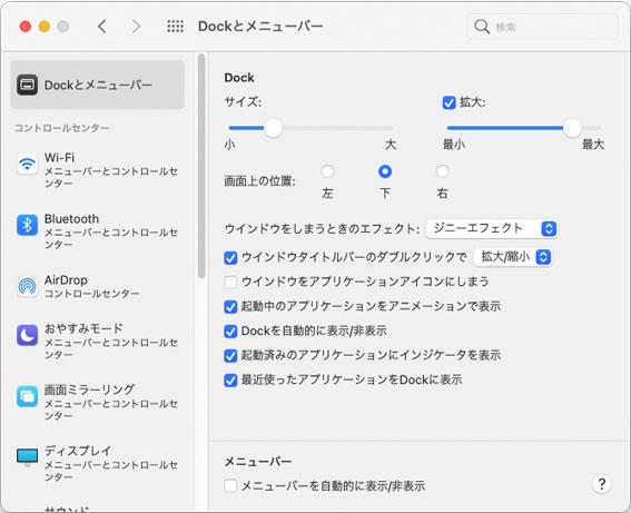システム環境設定 → Dockとメニューバー