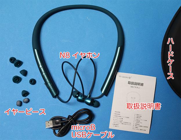 GLazata N8 ネックバンド型イヤホン 同梱物