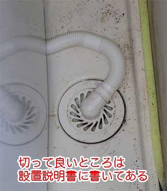 洗濯機の排水ホースを短くつなぎなおす