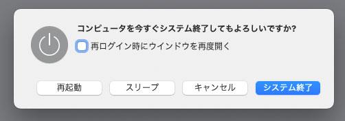 Macの電源ボタン長押しで、システム終了のウインドウが開く