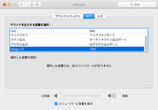 Creative Stage V2をMacにつないでサウンド設定で選択