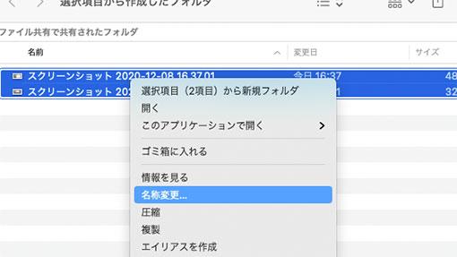 Macの右クリック ショートカットメニュー(コンテクストメニュー)