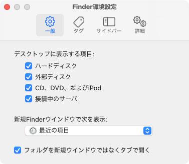 macOS Big Sur Finder環境設定 一般