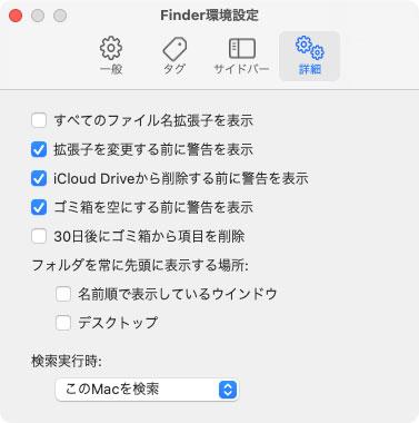 macOS Big Sur Finder環境設定 詳細
