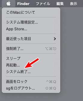 Macを電源を切るのは、アップルメニューから システム終了 を選ぶ