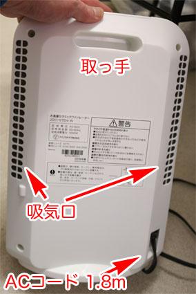 アイリスオーヤマ JCH-12TD4-W 背面