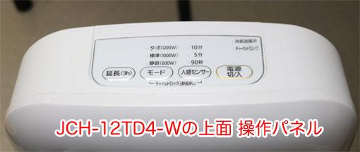 アイリスオーヤマ JCH-12TD4-W 操作パネル