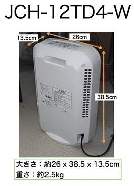 アイリスオーヤマ 電気ファンヒータ JCH-12TD4-Wのサイズ