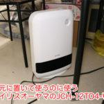 アイリスオーヤマ JCH-12TD4-W
