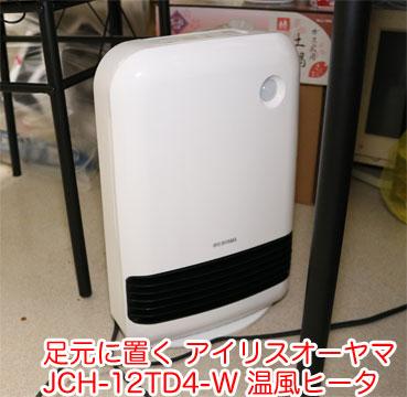 アイリスオーヤマ セラミックヒーター 温風ヒータ JCH-12TD4-W