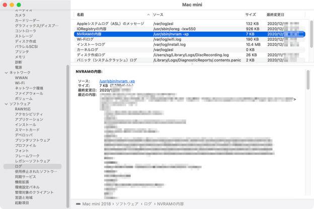 システムレポート ソフトウエア NVRAM System Information