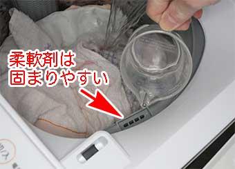 洗濯機の柔軟剤、液体洗剤投入口は洗剤が固まるので水をかける